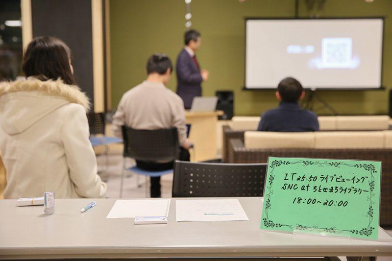 IT25・50ライブビューイング・まちライブラリー@千歳タウンプラザを開催