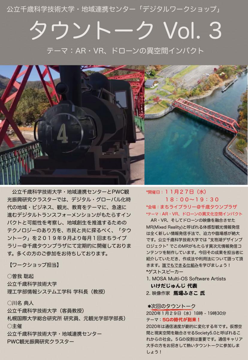 デジタルワークショップ ~タウントーク vol.3~