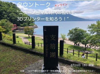タウントーク2020 Vol.2をオンラインで開催