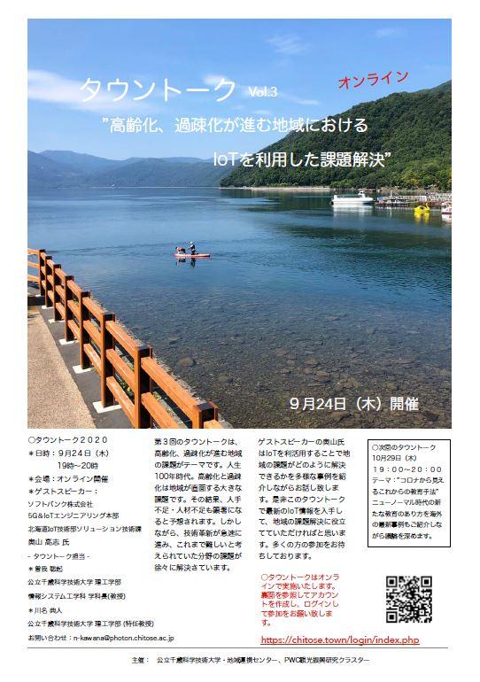 タウントーク2020 Vol.3 オンライン