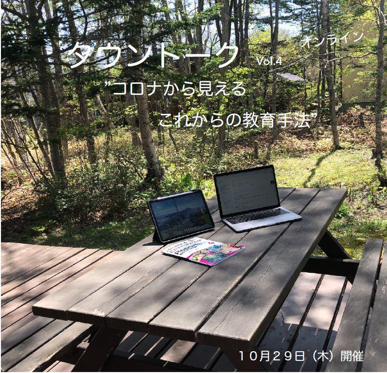 タウントーク2020 Vol.4 オンライン