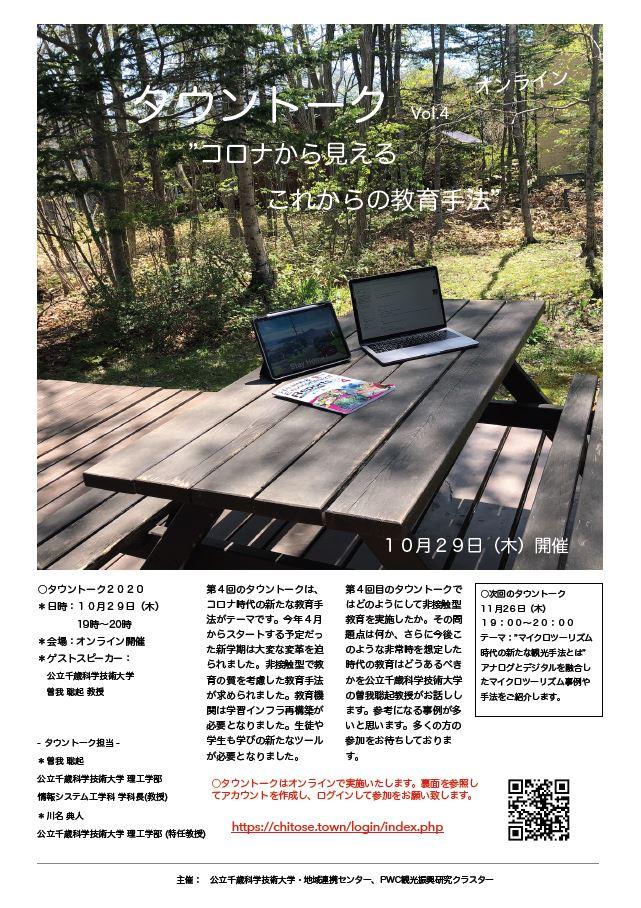 タウントーク Vol.4 オンライン