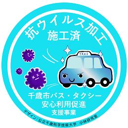 【小林研究室×千歳市】市内バス・タクシー用 抗ウイルスステッカーの作成
