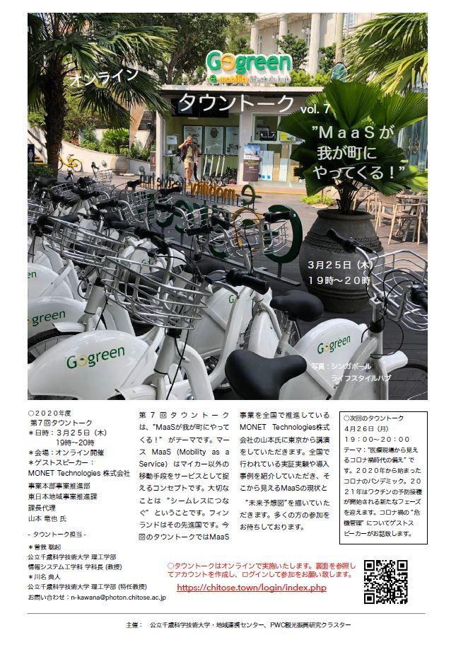 タウントーク Vol.7 オンライン