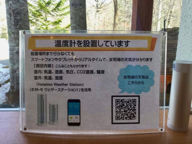休暇村支笏湖との取り組み「桜の開花500度の法則」