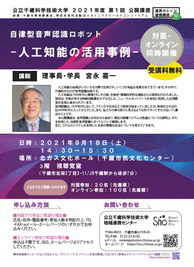 2021年度第1回公開講座 「自律型音声認識ロボット-人工知能の活用事例-」開催のお知らせ
