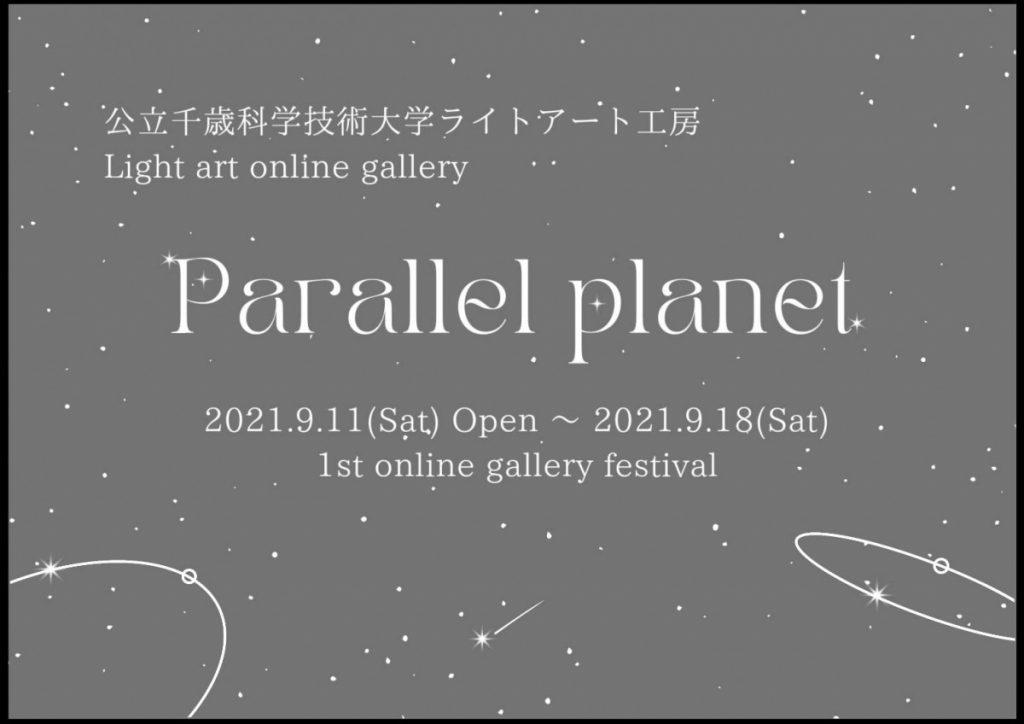 ライトアート工房「Light Art Online Gallery」オープン&展示会のお知らせ
