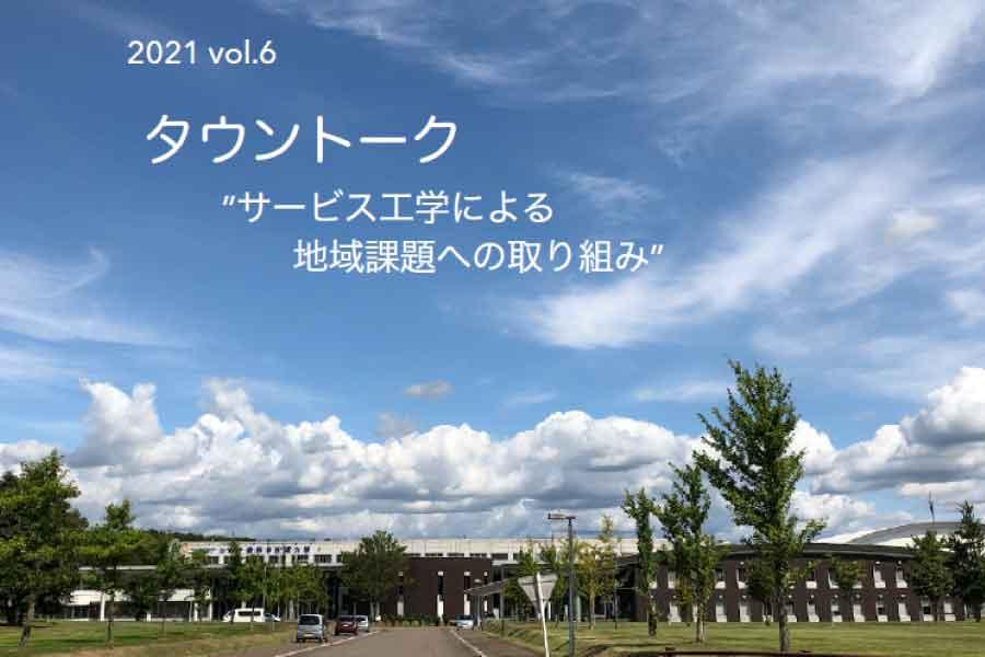 2021 vol.6 タウントーク オンライン