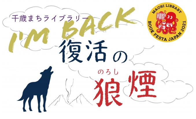 千歳まちライブラリー 復活の狼煙!イベント開催