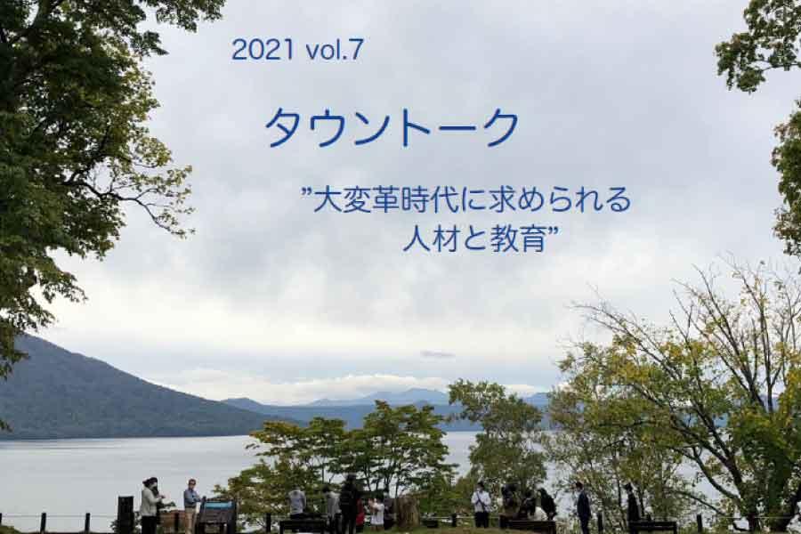 2021 vol.7 タウントーク オンライン